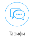 tarify_new